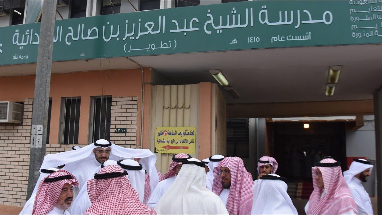 معرض فطن لمدارس جنوب المدينة المنورة برعاية مدرسة الشيخ عبد العزيز
