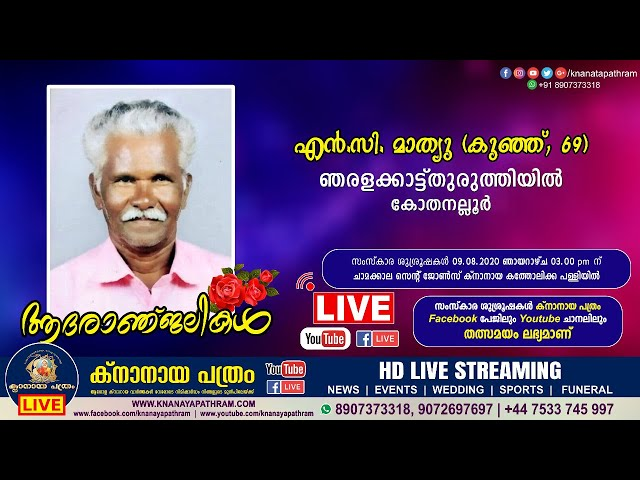 N.C. Mathew (69) Njaralakkaattuthuruthiyil Kothanalloor   Funeral Service Live   KNANAYA PATHRAM