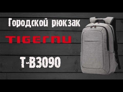Обзор - городской рюкзак Tigernu T-B3090. Рюкзак для ноутбука 15,6