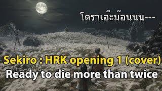 ็HRK - Sekiro OP1 : Ready to die more than twice (cover) 【EverHope】