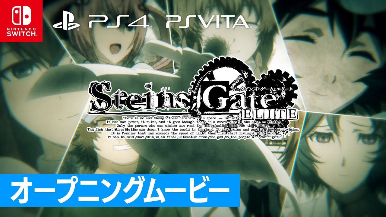 PS4/PS Vita/Switch『STEINS;GATE ELITE』オープニングムービー - YouTube
