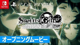 PS4/PS Vita/Switch『STEINS;GATE ELITE』オープニングムービー