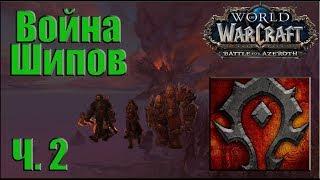 World of Warcraft: BFA - Война шипов Орда (часть2)