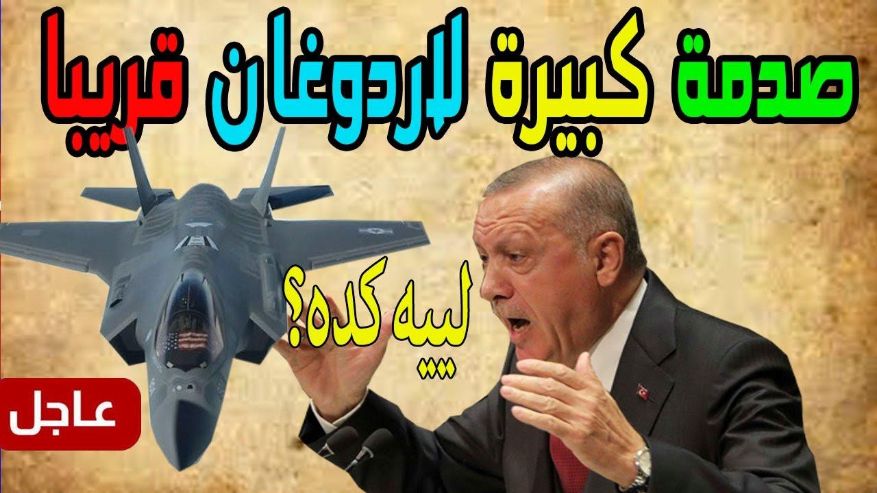 خبر هام جدا يخص تركيا بالمستقبل القريب ايه علاقة اف 35 بالموضوع؟؟