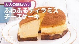 大人の味わい♪  ふわふるティラミスチーズケーキ | How To Make Fluffy Tiramisu cheesecake thumbnail