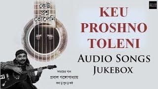 KEU PROSHNO TOLENI – Shomoyer Gaan | Bengali Album 2017 | Prabal Ganguly