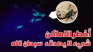 أخطر الاماكن في النفود الكبرى سبحان الله شي لايصدق