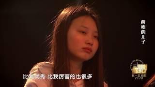 重庆卫视《谢谢你来了》20170420:醒悟的儿子