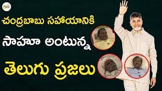 చంద్రబాబు సహాయానికి సాహూ అంటున్న తెలుగు ప్రజలు | ChandraBabu Naidu | #TDP | #NCBN | Telugu Insider