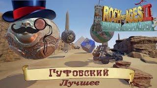 Гуфовский в Rock Of Ages II - Лучшие моменты