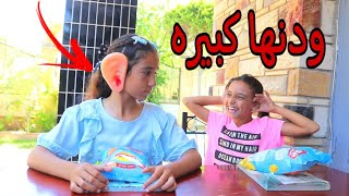 بنت صغيره تستعار من اختها علشان ودنها كبيره - شوف حصل ايه !!