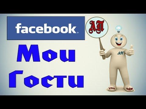 Как посмотреть кто заходил на страницу в Фейсбук (Facebook)?