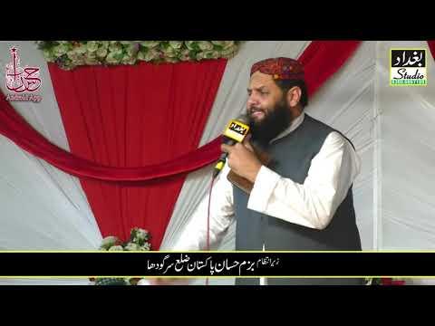 All Pakistan Mehfil E Hamd O Naat || Molana Farooq Muavia || Bazm e Hassan Sargodha
