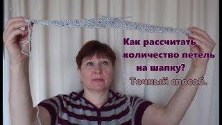 Как РАССЧИТАТЬ КОЛИЧЕСТВО ПЕТЕЛЬ при вязании спицами # 15