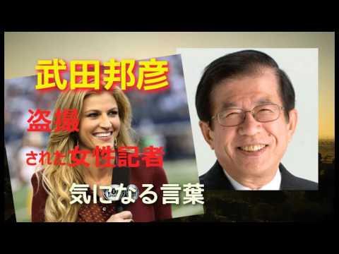 【武田邦彦】 〈盗撮された女性記者〉 62億円賠償金のアメリカと日本の文化