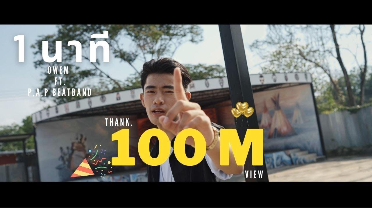 Download 1 นาที OWEN Ft. P.A.P BEATBAND | official mv