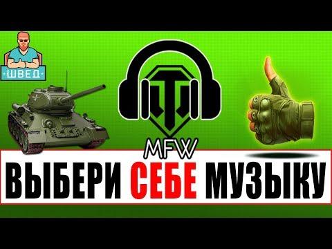 Музыка для Видео игр, Танков World of Tanks и Отдыха. Музыка для игр