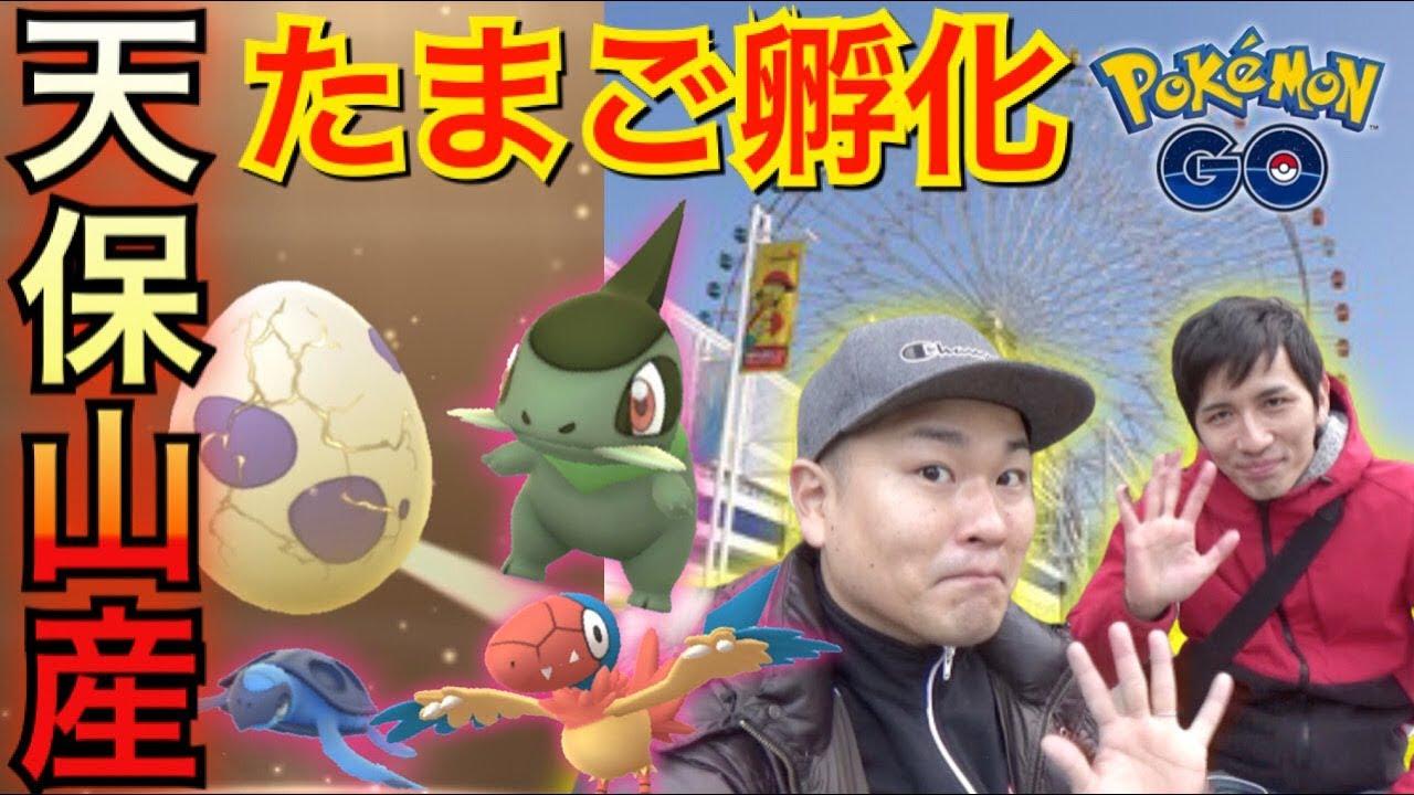 Go 天保山 ポケモン