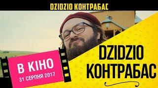 DZIDZIO Контрабас. Короткий трейлер фільму (2017)
