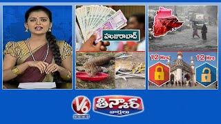 Huzurabad - Money Distribution   12 Hrs Lockdown -12 Hrs Relaxation   Heavy Rains   V6 Teenmaar News