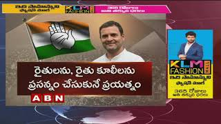 Special focus on Rajasthan MP and Chhattisgarh Election Results | Congress vs BJP | ABN Telugu