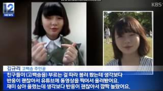 고백송 여중생 TV출연