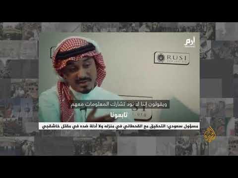 بعد تأكيد الادعاء قيامه بدور كبير في القضية.. مسؤول سعودي: لا أدلة ضد القحطاني في مقتل #خاشقجي  - نشر قبل 4 ساعة
