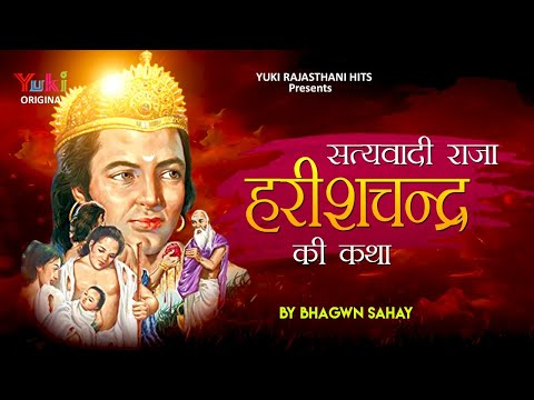 सत्यवादी राजा हरिश्चंद्र कथा  | by. Bhagwan Sahay- Satyavadi Raja Harishchandra Ki Katha |