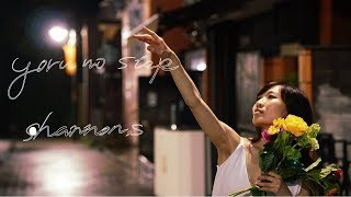 shannons『夜のステップ』 Music Video 2019.4.13 release shannons 1st...