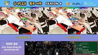 [GPF 2019] SUHA vs DURO - After School Stride D21(여성부 결승)