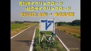 サイクリング 荒川河口(右岸)→比企自転車道→東武高坂駅 ほぼノーカット (走行日29.7.8 75km)