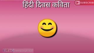 Hindi diwas par kavita || हिंदी दिवस पर कविता || poem on hindi diwas