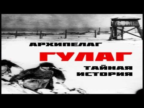Тайная история Архипелага ГУЛАГ Док.фильм HD