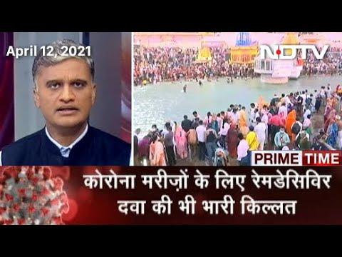 Prime Time: Lakhs At Haridwar Mahakumbh Amid Covid