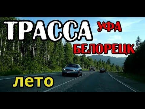 Трасса    Уфа Белорецк Горы ЛЕТО