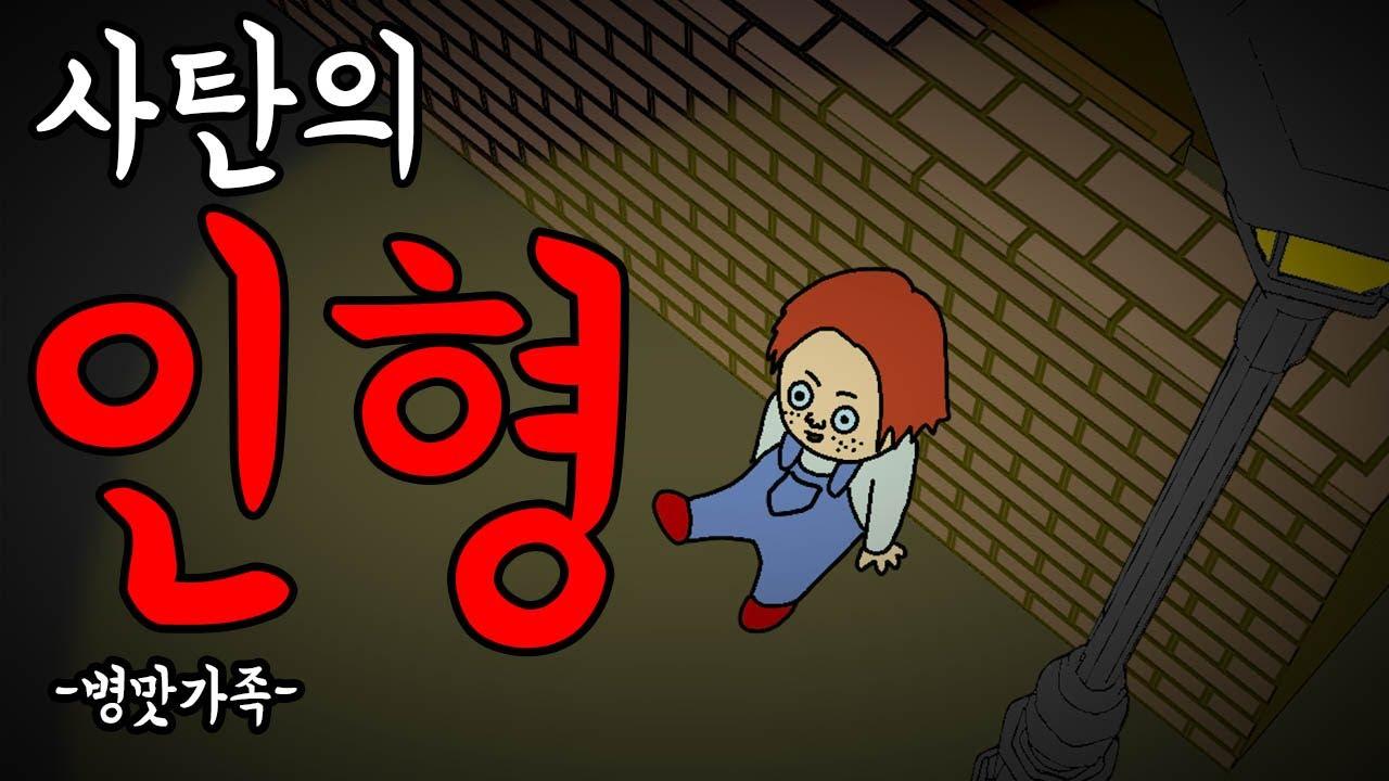 [병맛가족] 사탄의 인형