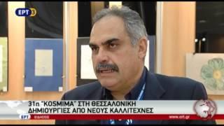 31η Έκθεση Kosmima στην ΔΕΘ - Helexpo