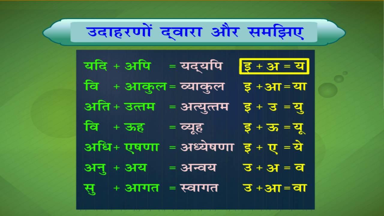 Sandhi - संधि