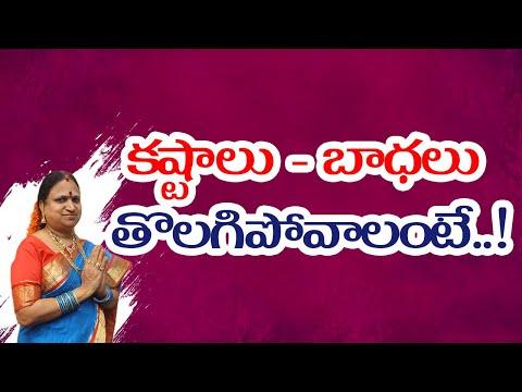 కష్టాలు - బాధలు తొలగిపోవాలంటే..! | Interesting Facts in Telugu Culture | G. Sitasarma Vijayamargam