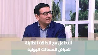 التعامل مع الحالات الطارئة لأمراض المسالك البولية - د. يمان التل - طب وصحة