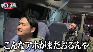 今夜のテレビ千鳥 「面白キャラクターを作ろう」 ゲスト狩野 笑い飯西田...