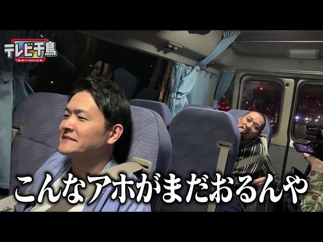 動画 テレビ 千鳥