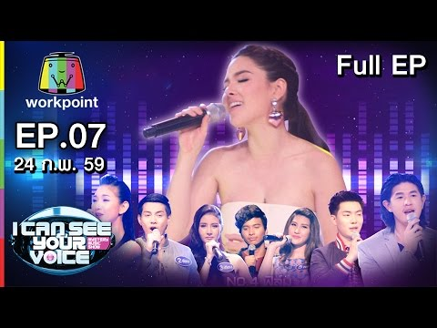I Can See Your Voice -TH | EP.7 | ลิเดีย ศรัณย์รัชต์ | 24 ก.พ. 59 Full HD