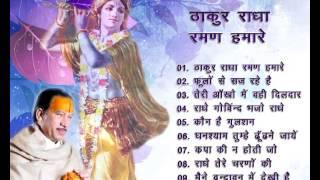 Thakur Radha Raman Hamare By Shri Krishna Chandra Shastri ( Thakur ji )