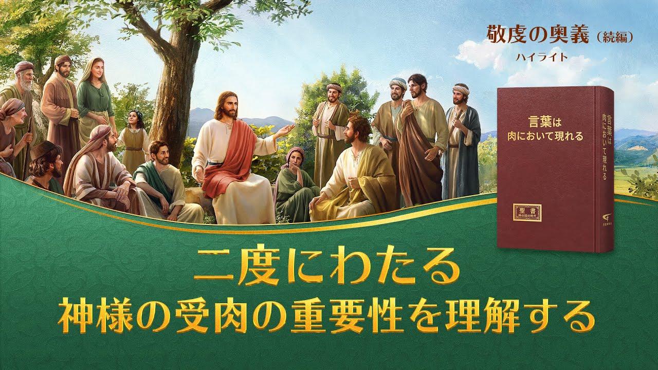 キリスト教会映画「敬虔の奥義:続編」抜粋シーン(5)二度にわたる神様の受肉の重要性を理解する