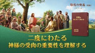 キリスト教映画「敬虔の奥義:続編」抜粋シーン(5)二度にわたる神様の受肉の重要性を理解する 日本語吹き替え