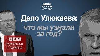 Улюкаев против Сечина: самые интересные детали из дела экс-министра