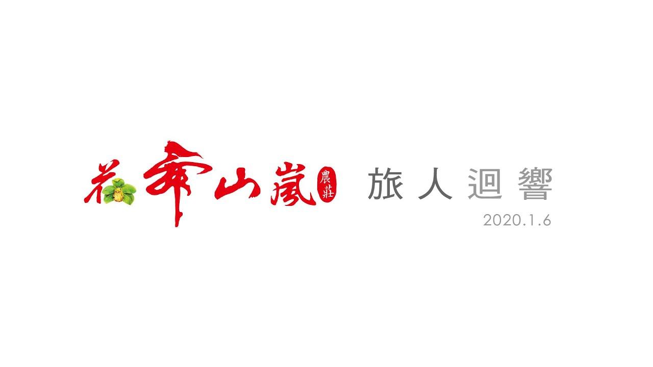 花舞山嵐 旅人迴響-1 - YouTube