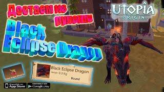 Utopia Origin: Вытаскиваем красного дракона из рулетки   Black Eclipse Dragon\ cheap price \shop