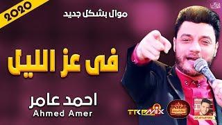 موال بن الاكابر احمد عامر | فى عز الليل 2020 | حزينة جدا | موال النجوم 2020